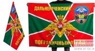 Флаг «Дальнереченский пограничный отряд»