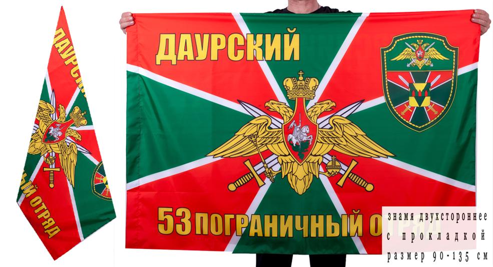 Двухсторонний флаг Даурского пограничного отряда
