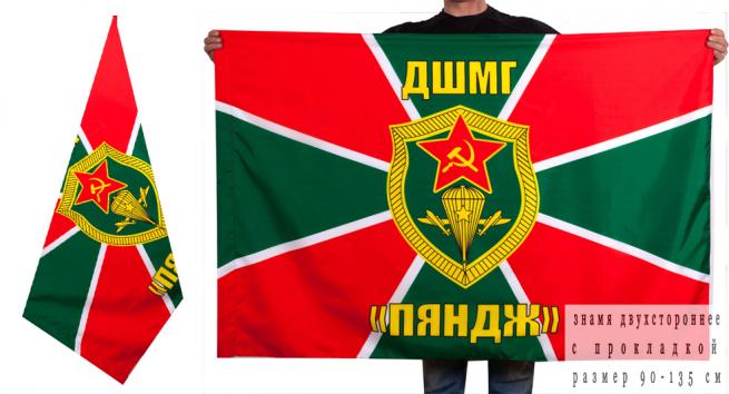 Двухсторонний флаг Десантно-штурмовой манёвренной группы «Пяндж»
