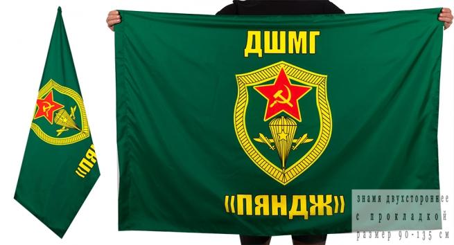 Двухсторонний флаг ДШМГ «Пяндж»