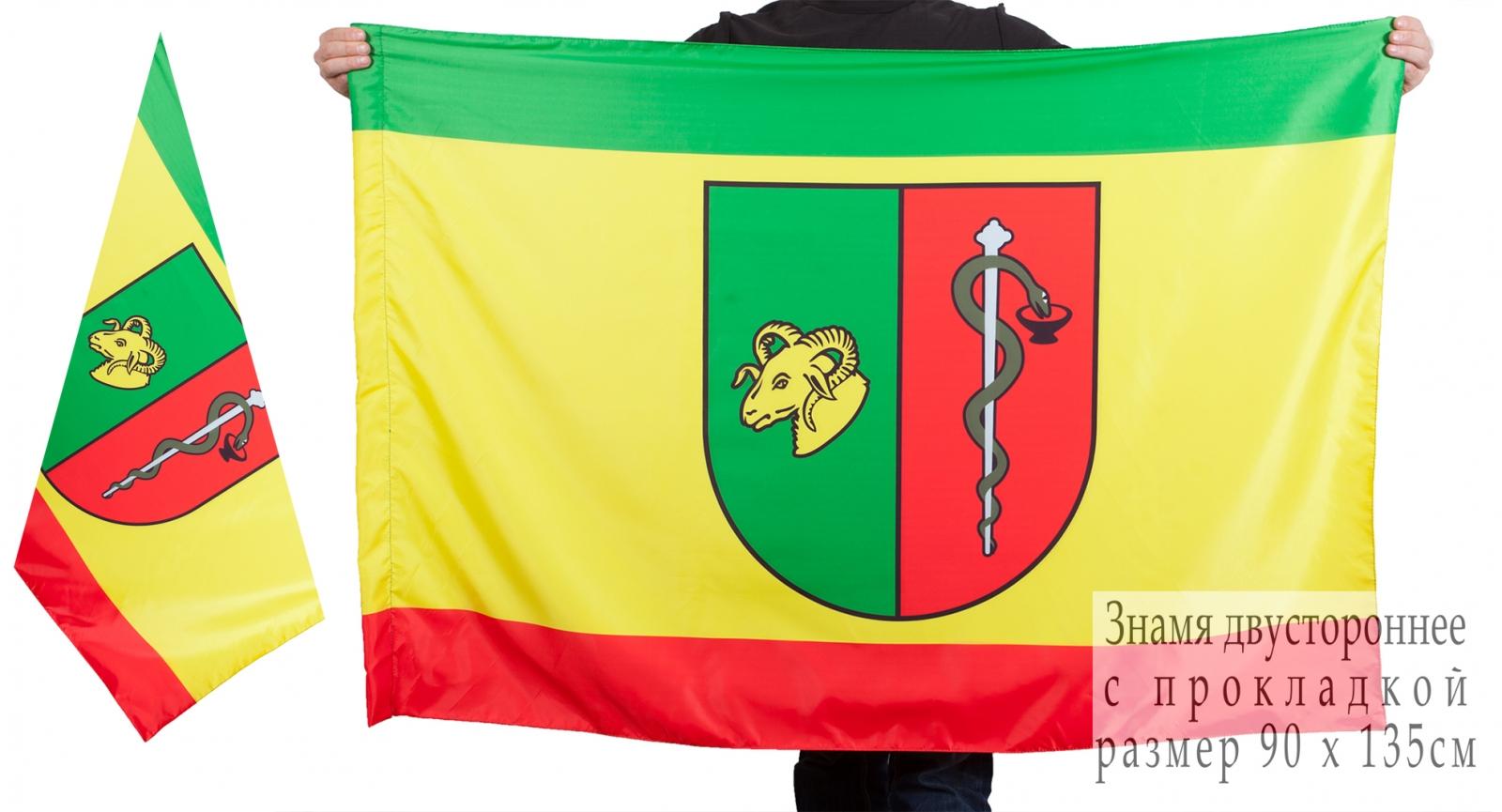Двухсторонний флаг Евпатории