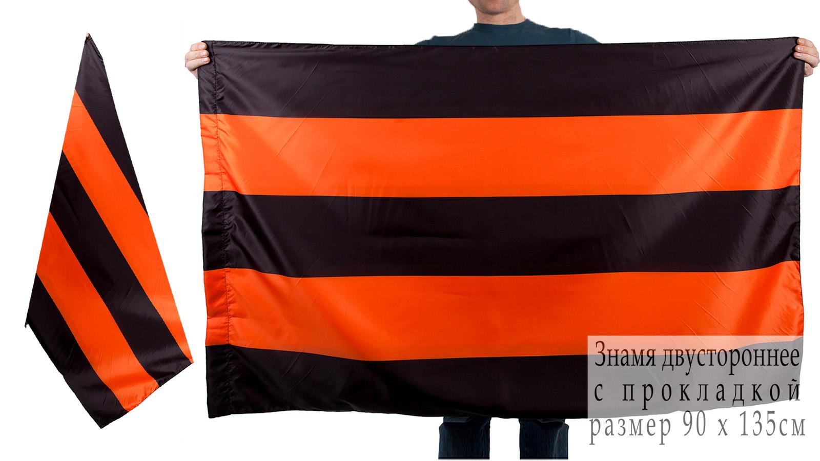 Двухсторонний флаг Георгиевской ленты