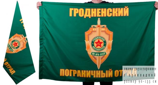 Двухсторонний флаг Гродненского погранотряда