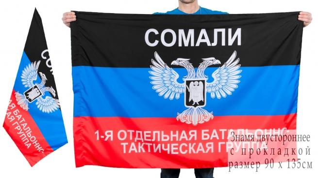 "Двухсторонний флаг группы ДНР ""Сомали"""