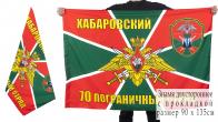 Флаг Хабаровского пограничного отряда