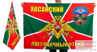 Флаг Хасанского погранотряда