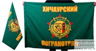 Флаг «Хичаурский пограничный отряд»