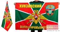 Флаг Хунзахского погранотряда