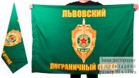 Флаг Львовского погранотряда