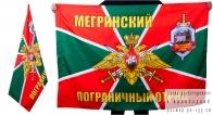 Флаг Мегринского пограничного отряда