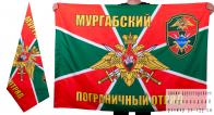 Флаг Мургабского погранотряда