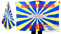 Флаг «Мы служили в ВВС России»