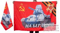 Флаг Победы «На Берлин!»
