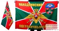Флаг Находкинского пограничного отряда