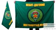 Флаг «Небит-Дагский пограничный отряд»