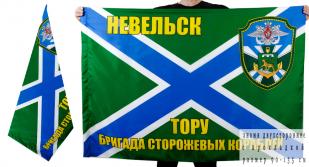 "Флаг ""Невельская бригада ПСКР"""