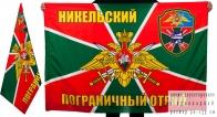 Флаг Никельского пограничного отряда