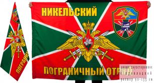 "Флаг ""Никельский погранотряд"""