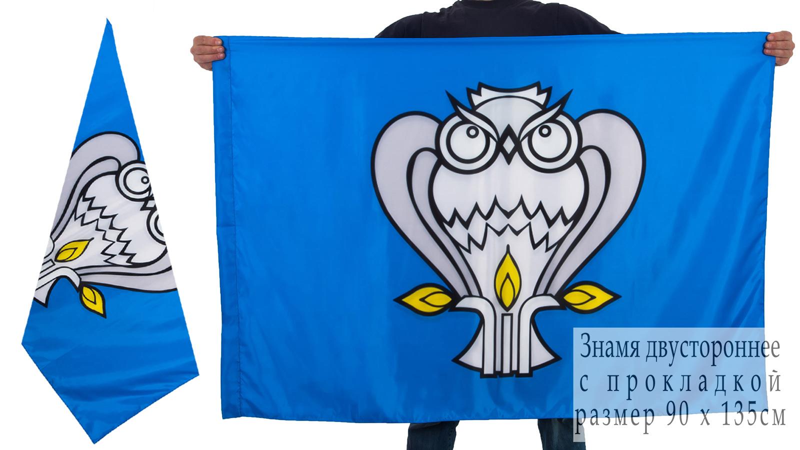 Двухсторонний флаг Нового Уренгоя