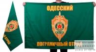 Флаг Одесского погранотряда