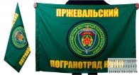 Флаг «Пржевальский пограничный отряд»