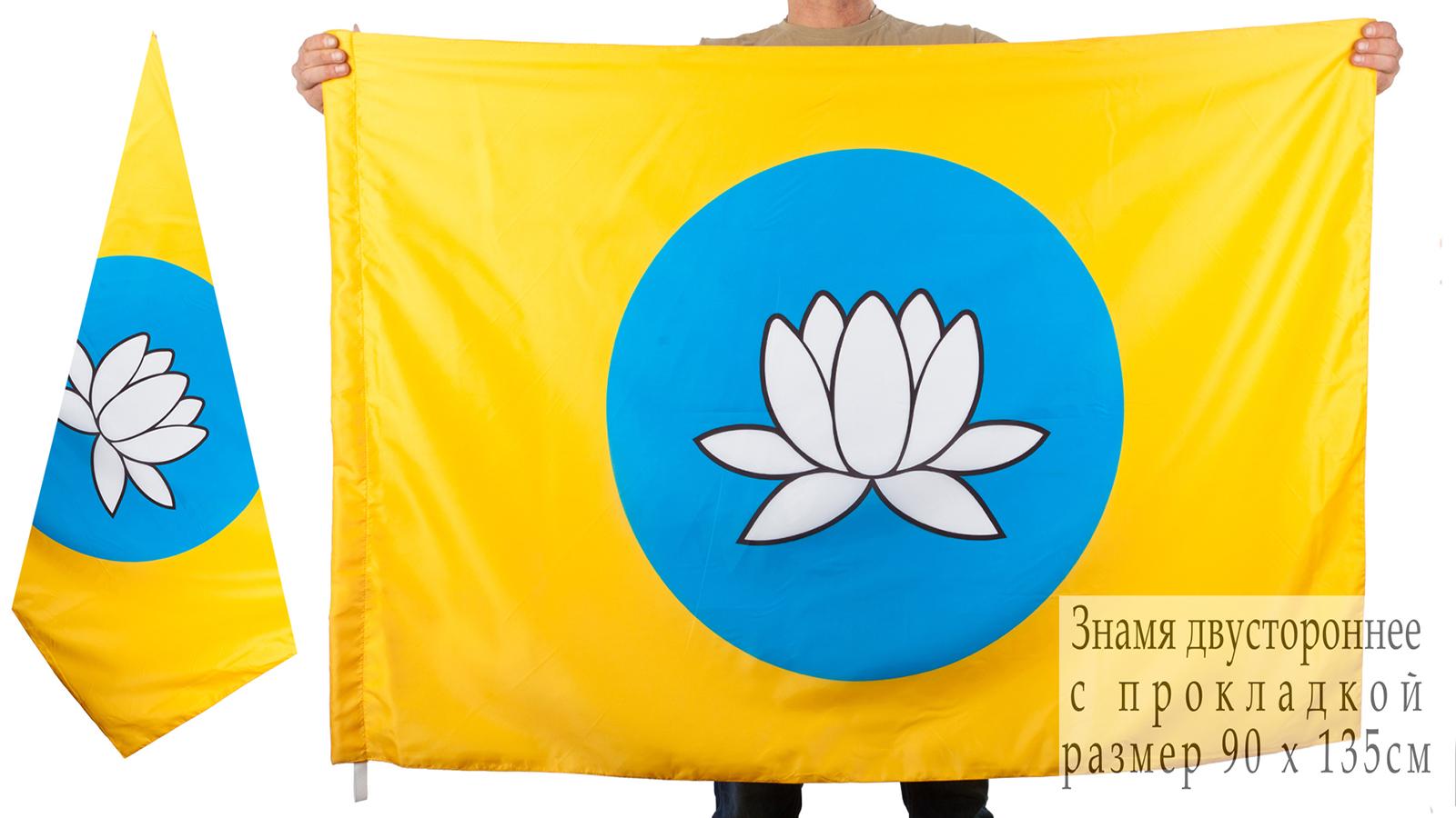 Двухсторонний флаг Республики Калмыкия