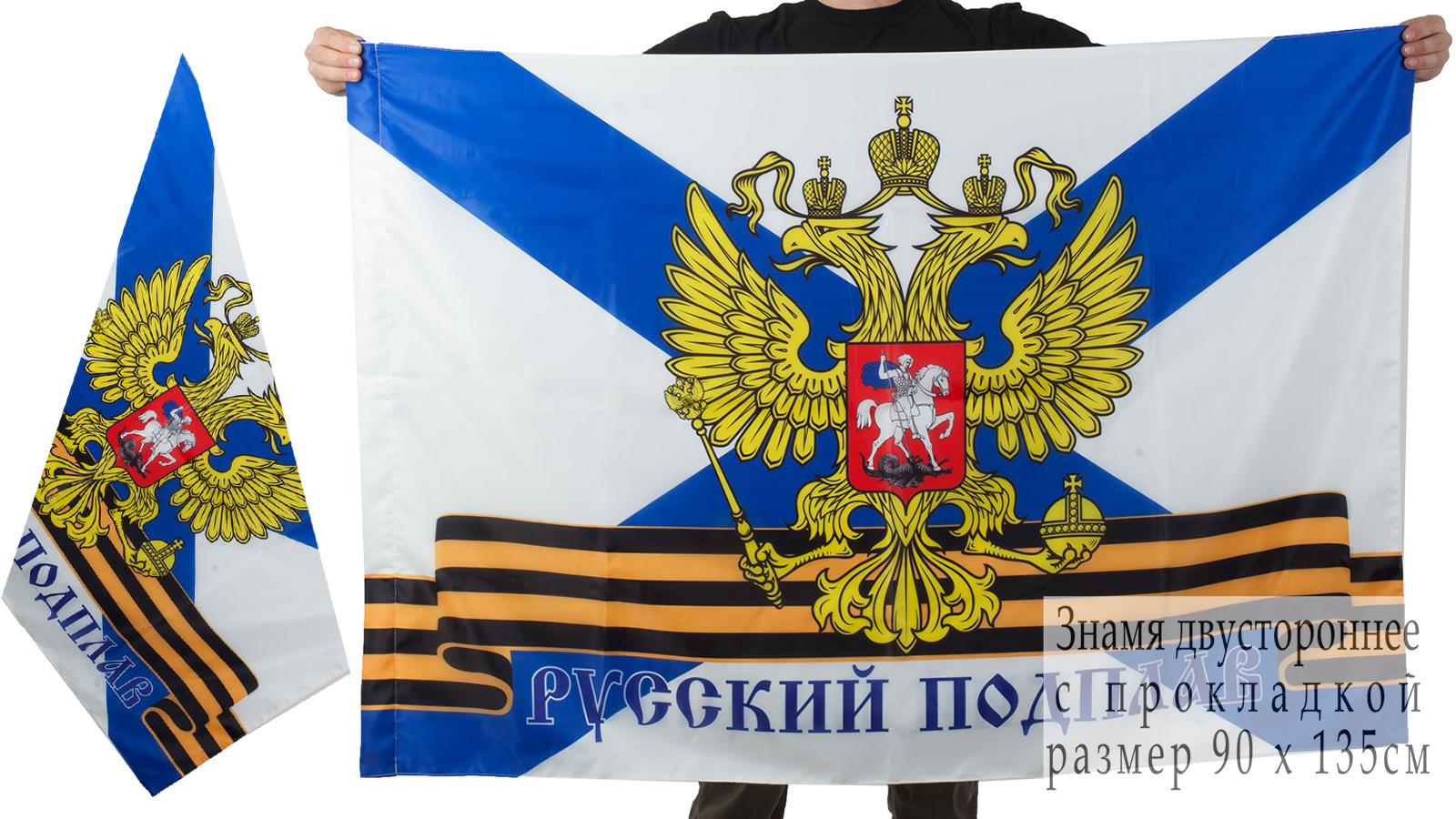 """Двухсторонний флаг """"Русский подплав"""""""