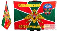 Флаг Сахалинского погранотряда