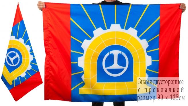 Двухсторонний флаг Щербинки
