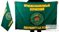 Флаг «Серахский Краснознаменный пограничный отряд»