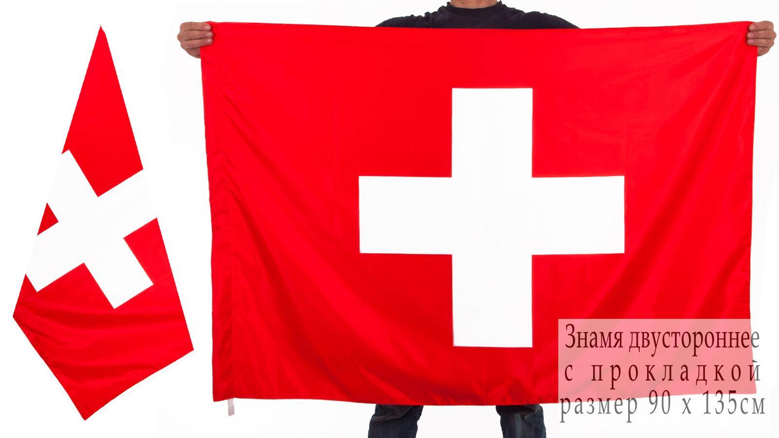 Двухсторонний флаг Швейцарии