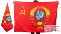 Флаг с Государственным гербом СССР