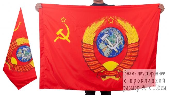 Двухсторонний флаг Советского Союза с гербом