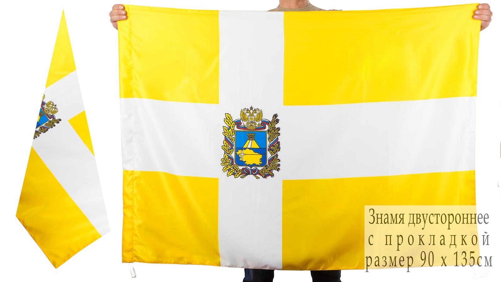 Двухсторонний флаг Ставропольского края