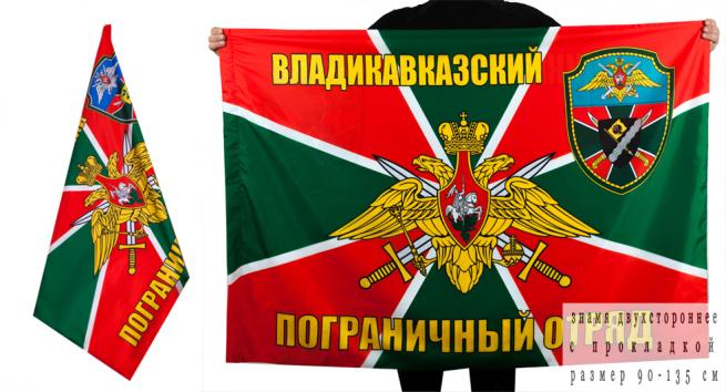 Двухсторонний флаг «Владикавказский пограничный отряд»