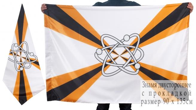 Двухсторонний флаг Войск ядерного обеспечения