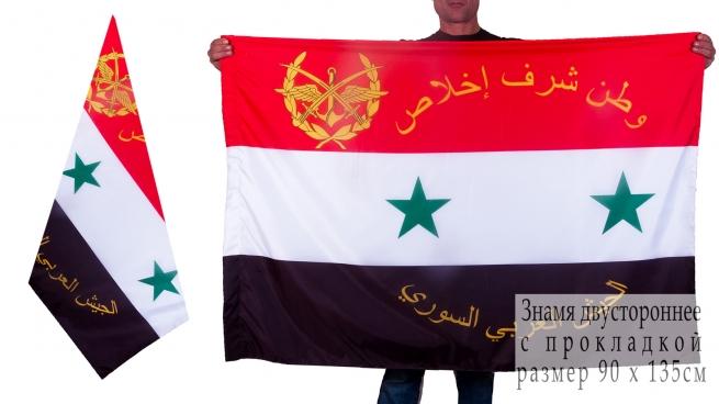 Двухсторонний флаг Вооруженных Сил Сирии