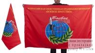 "Двухсторонний флаг ВООВ ""Боевое братство"""