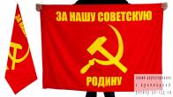Флаг «За нашу Родину»