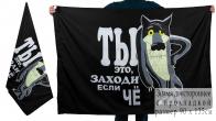 """Двухсторонний прикольный флаг """"Ты заходи"""""""