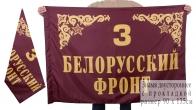 Знамя 3-го Белорусского фронта