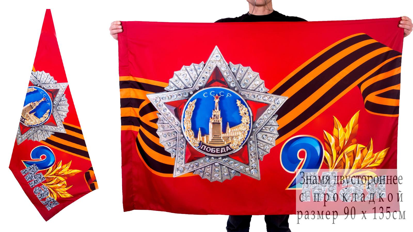Двусторонний флаг - сувенир на День Победы