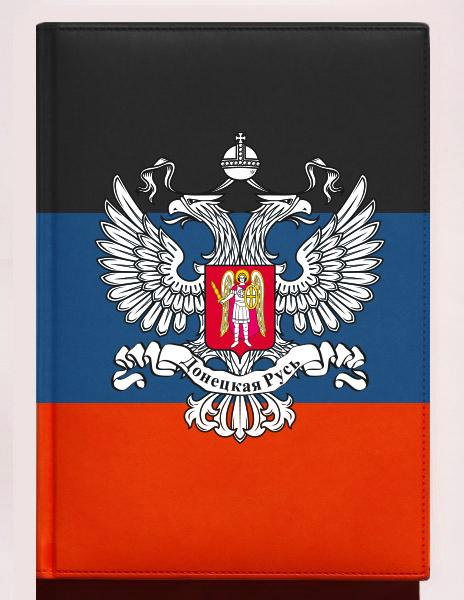 """Ежедневник """"ДНР"""" на 2015 год"""