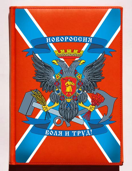 """Ежедневник """"Новороссия"""" на 2015 год"""