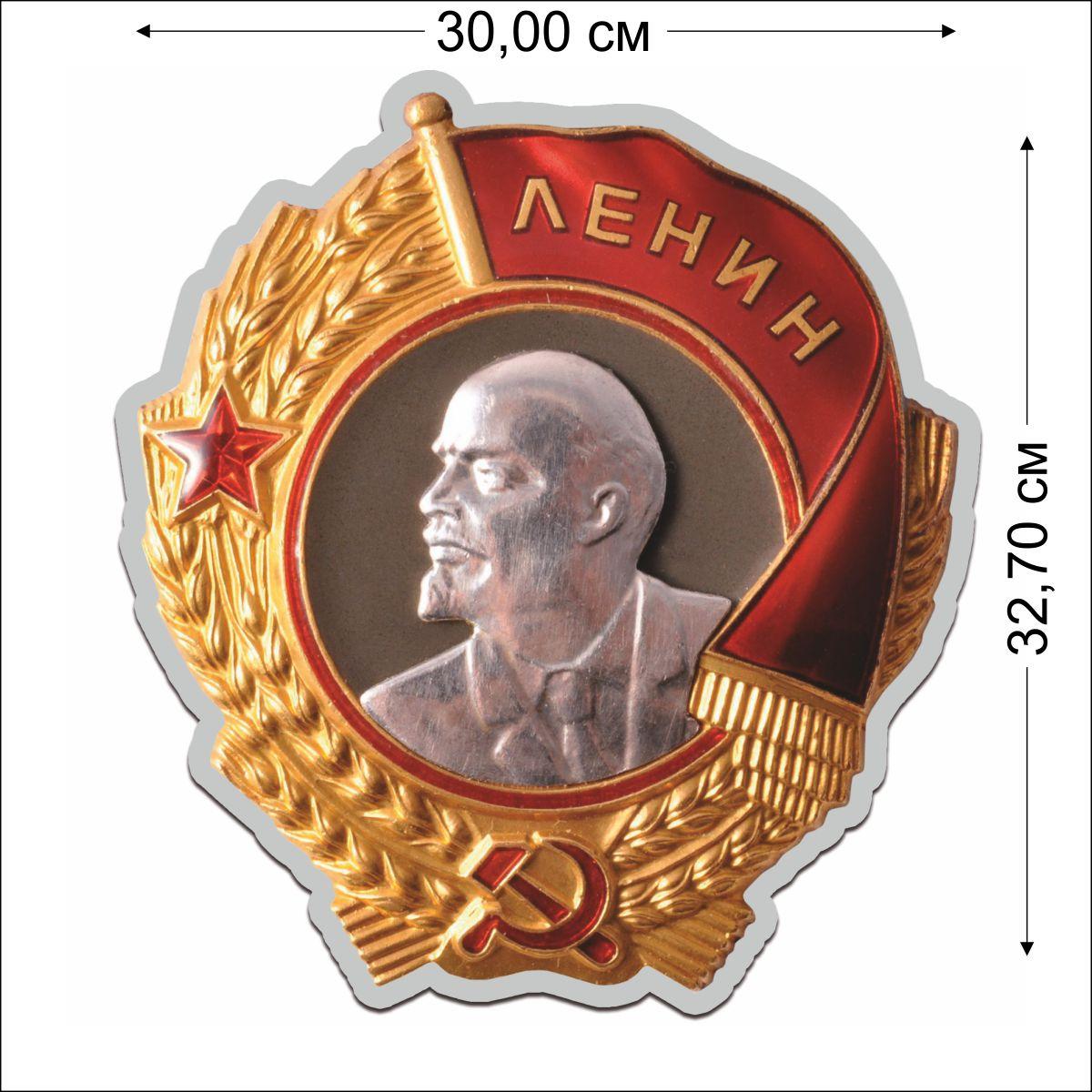 """Фигурная наклейка """"Орден Ленина"""""""