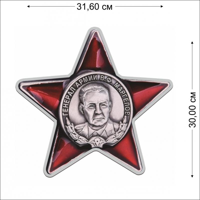 """Недорогие фигурные наклейки """"Орден Маргелова"""" с удобной доставкой"""