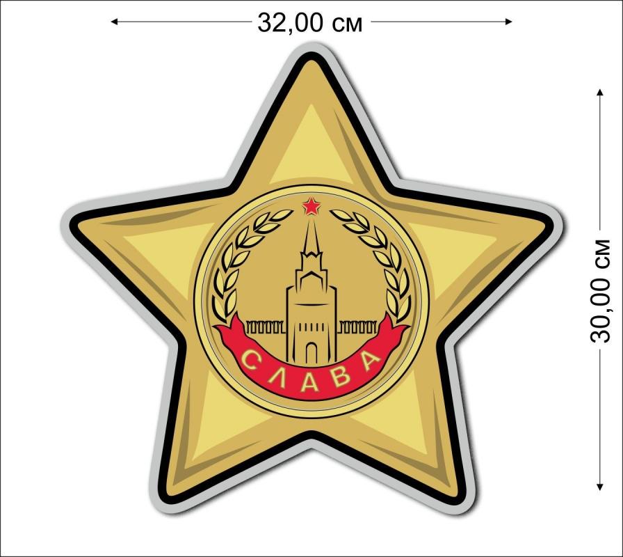 """Фигурные наклейки """"Орден Славы 1 степени"""" оптом и в розницу"""