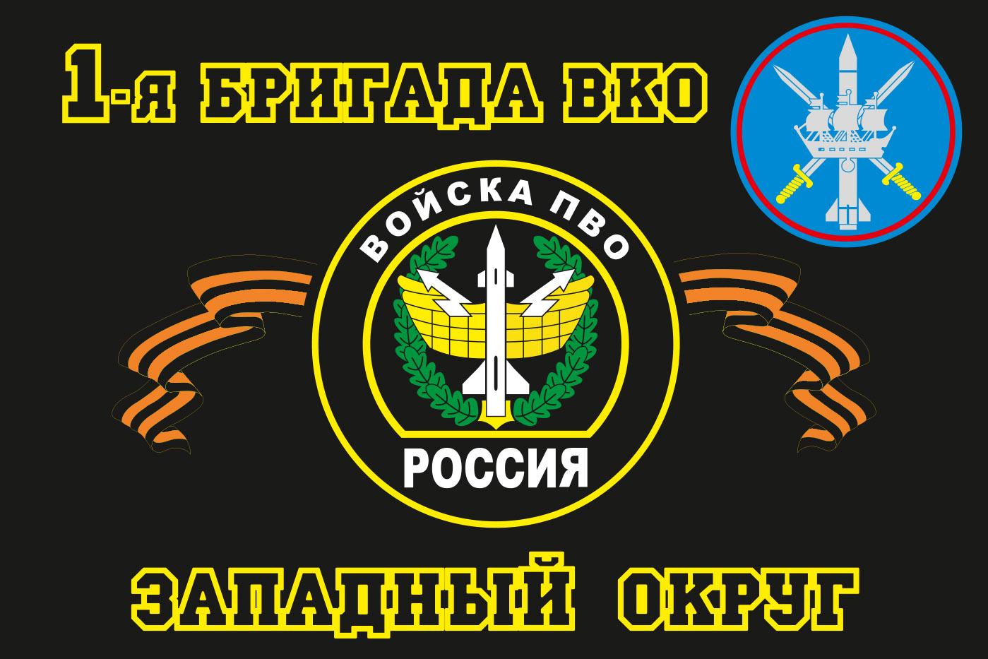 Флаг 1 бригады ВКО Западного округа