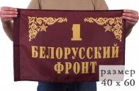 Флаг 1-го Белорусского фронта