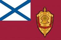 Флаг Внутренних Войск МВД 1 Морской отряд